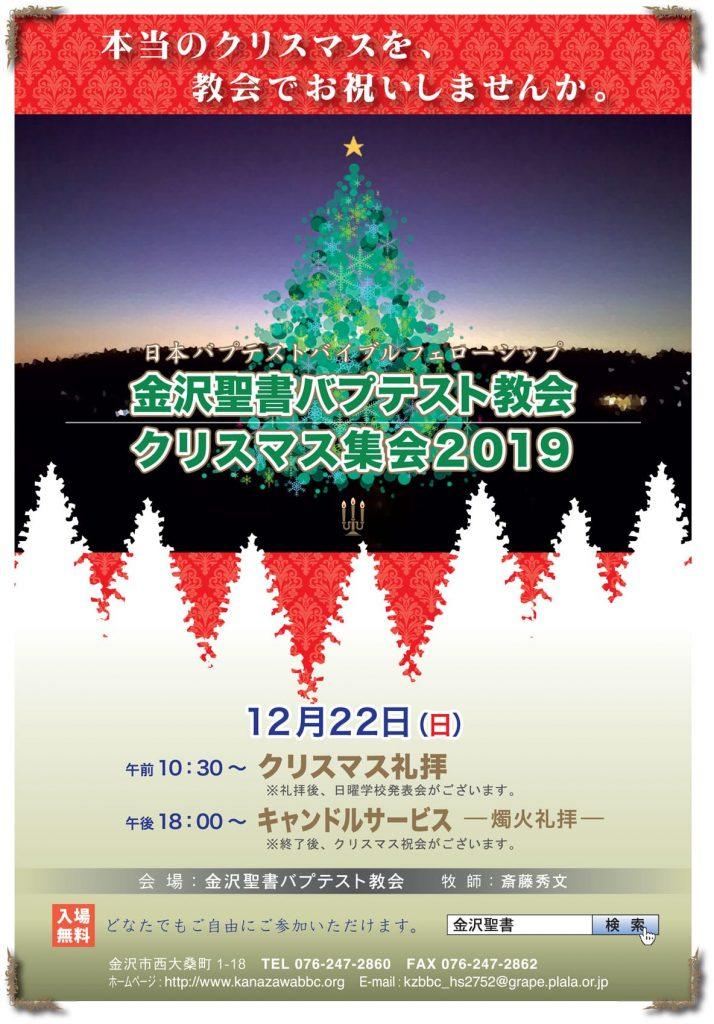 クリスマス2019お知らせ