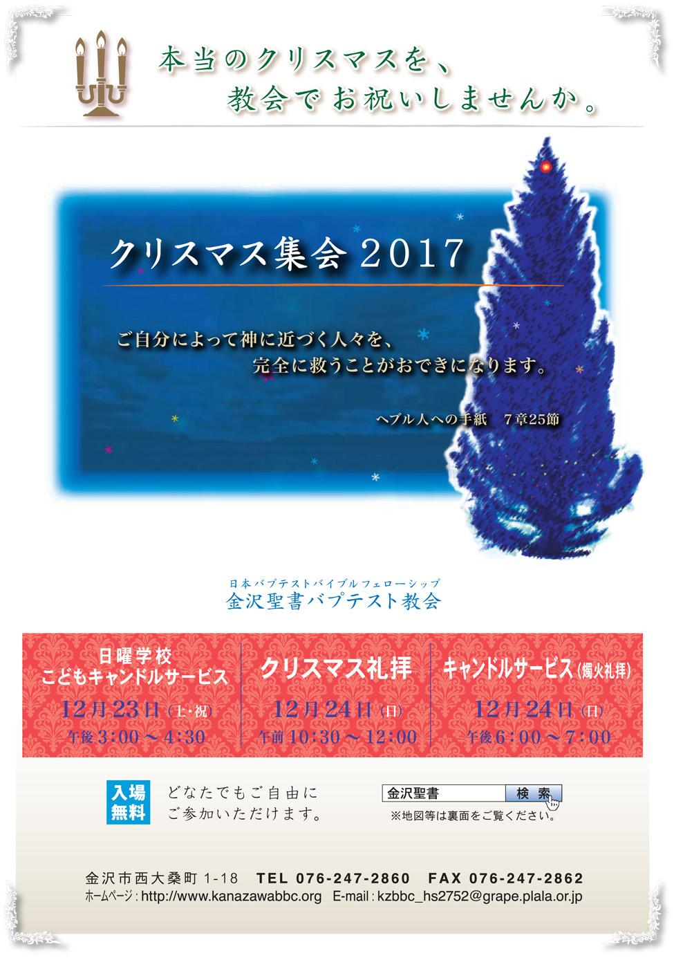 2017クリスマス集会