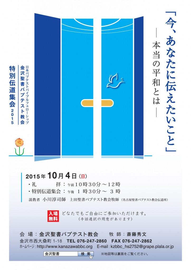 2015特別伝道集会