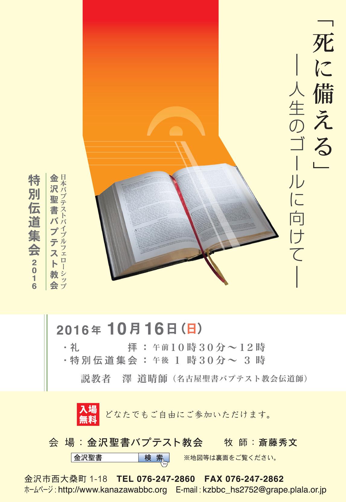 特別伝道集会2016
