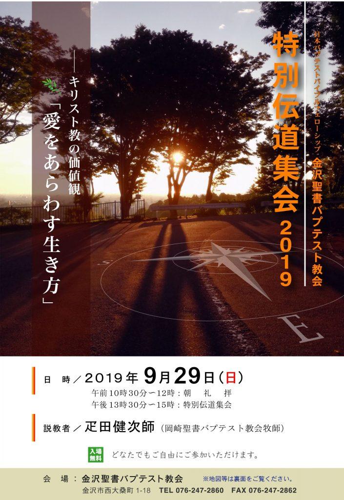 2019特別伝道集会