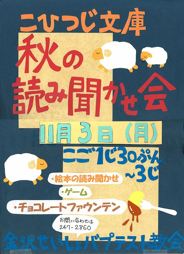 秋の読み聞かせ会2014