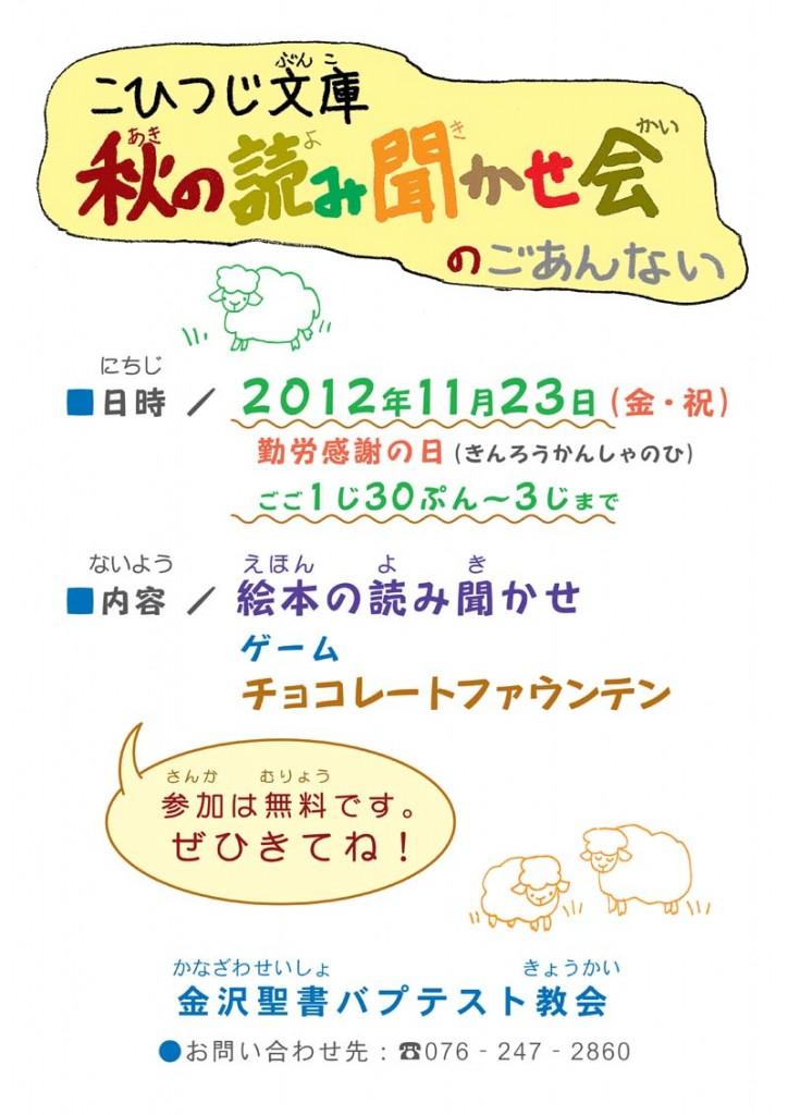 2012秋の読み聞かせ会