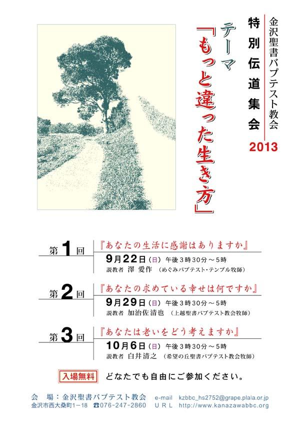 2013秋の特別伝道集会のお知らせ