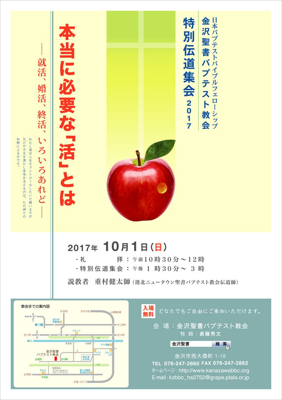 2017特別伝道集会